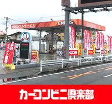 甲府鈑金専門店
